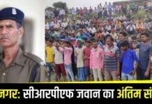 कुशीनगर: सीआरपीएफ जवान का अंतिम संस्कार, लंबी बीमारी से ड्यूटी पीरियड में हुई थी मौत!