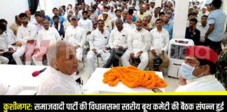 Kushinagar: Assembly level booth committee meeting of Samajwadi Party concluded