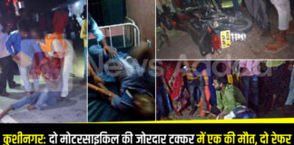 Kushinagar: One killed, two referred to district hospital in a loud collision of two motorcycles