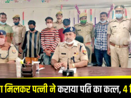 Kushinagar: After the identification of the dead body thrown under the Hetimpur culvert, 4 accused including the wife of the deceased arrested
