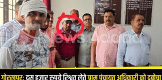 Anti Corruption Team Gorakhpur caught Gram Panchayat officer taking bribe of ten thousand rupees