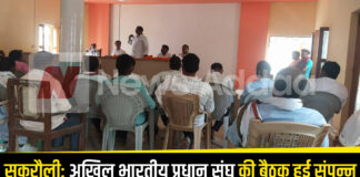 Sukrauli: All India President's Association meeting concluded