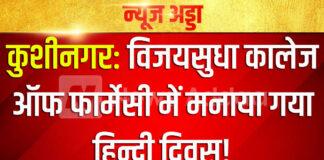 कुशीनगर: विजयसुधा कालेज ऑफ फार्मेसी में मनाया गया हिन्दी दिवस