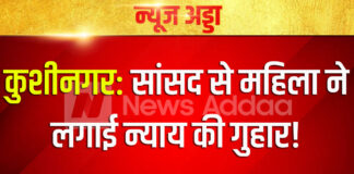 Kushinagar: Woman pleads for justice from MP