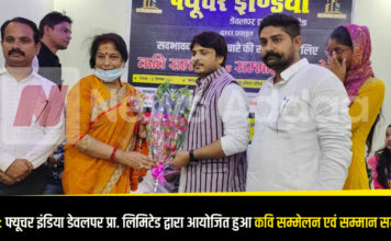 Kasaya: Future India Developers Pvt. Ltd. Organized Kavi Sammelan and Award Ceremony.
