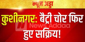 Kushinagar: Battery thieves active again