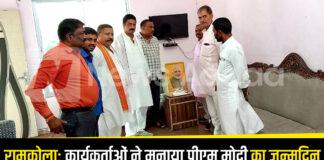 Ramkola: Workers celebrated PM Modi's birthday