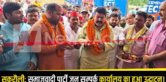 Sukrauli: Samajwadi Party Public Relations Office inaugurated.