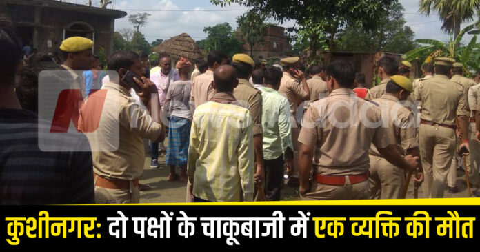 Kushinagar: One person died in knife-fighting between two sides, the family is angry!