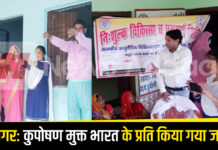 Kushinagar: made aware of malnutrition free India