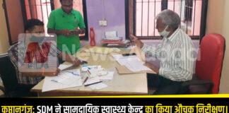 Kaptanganj: SDM did surprise inspection of Community Health Center.