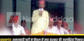 Kaptanganj: Samajwadi Party counted the achievements of the SP government in Chaupal.