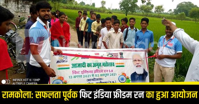 Ramkola: Successfully organized Fit India Freedom Run