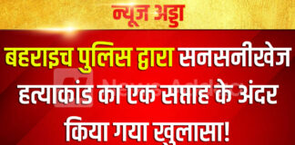 Sensational murder case revealed by Bahraich police within a week