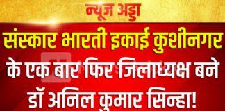 Dr. Anil Kumar Sinha once again became the District President of Sanskar Bharti Unit Kushinagar