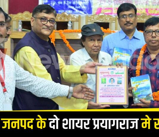Two poets of Kushinagar district honored in Prayagraj.
