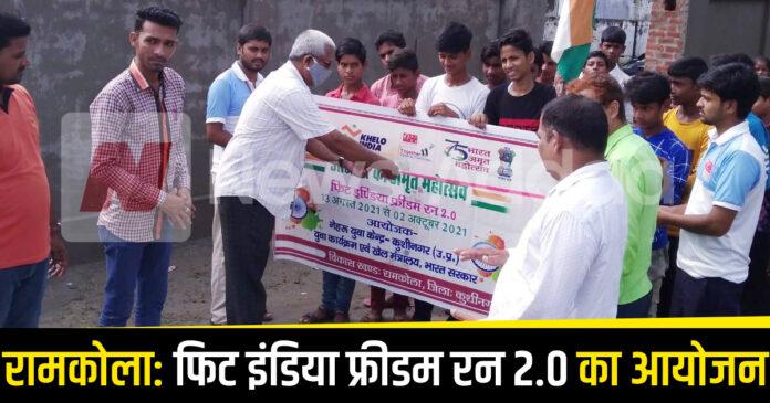 Fit India Freedom Run 2.0 organized on Ramkola: Amrit Mahotsav of Azadi