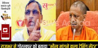 Om Prakash Rajbhar told Gorakhpur a begging training center, used objectionable language for CM Yogi!