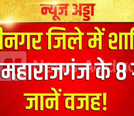 8 villages of Maharajganj district will be included in Kushinagar, know the reason!