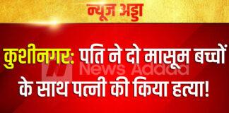 कुशीनगर: पति ने दो मासूम बच्चों के साथ पत्नी की किया हत्या