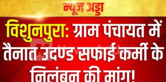 Vishunpura: Demand for suspension of defiant sweeper posted in Gram Panchayat