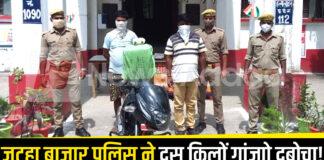 Jata Bazar police caught ten kilos of ganja, two with a Pulsar motorcycle