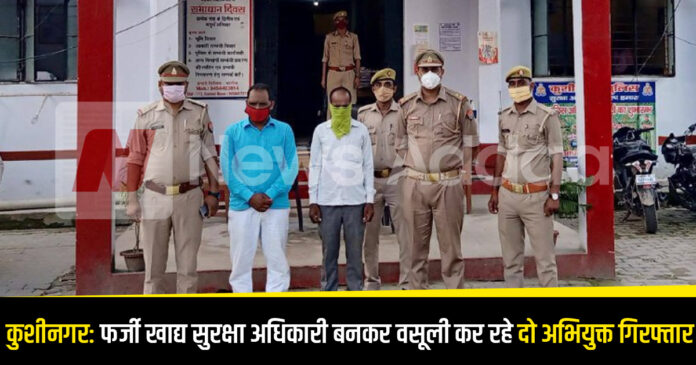 Kushinagar: Two accused arrested for making recovery as fake food safety officers