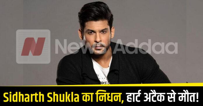 Sidharth Shukla passes away, dies of heart attack