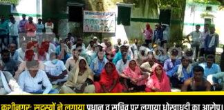 Kushinagar: The members accused the principal and secretary of cheating.
