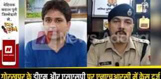 Case filed against Gorakhpur DM and SSP in NHRC