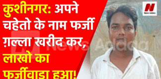 Kushinagar: By buying fake galls in the name of your loved ones, lakhs were cheated