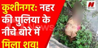 कुशीनगर: नहर की पुलिया के नीचे बोरे में मिला शव