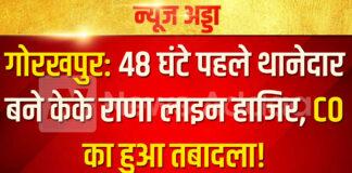 Gorakhpur: SSP Gorakhpur in action after second consecutive murder in Gorakhpur