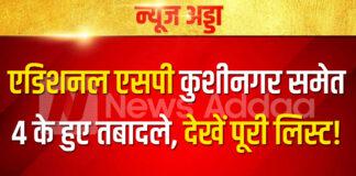 4 transfers including Additional SP Kushinagar, see full list!