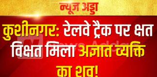 Kushinagar: Dead body of unidentified person found mutilated on railway track