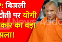UP: Yogi government's big decision on power cut, said- village or city, electricity will not be cut at night!