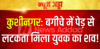 Kushinagar: Dead body of a young man found hanging from a tree in the garden