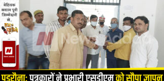 Padrauna: Journalists submitted memorandum to SDM in-charge