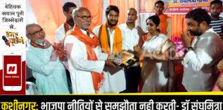 कुशीनगर: भाजपा नीतियों से समझौता नही करती- डॉ संघमित्रा