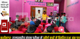 Kushinagar: Mark sheet distributed among the children passed in the state level combined examination