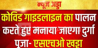 Durga Puja will be celebrated following Kovid guidelines - SHO Khadda
