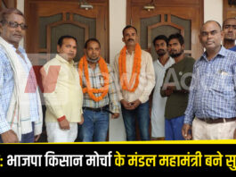 Gorakhpur: Surendra Giri becomes Mandal General Secretary of BJP Kisan Morcha