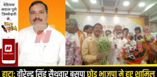 Hata: Virendra Singh Sethwar left BSP and joined BJP