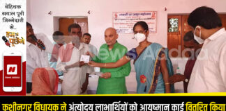 Kushinagar MLA Rajinikanth Mani Tripathi distributed Ayushman cards to Antyodaya beneficiaries.