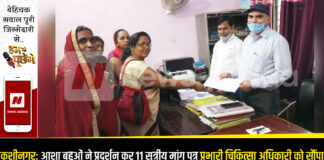Kushinagar: Asha daughter-in-law demonstrated and handed over the 11-point demand letter to the in-charge medical officer