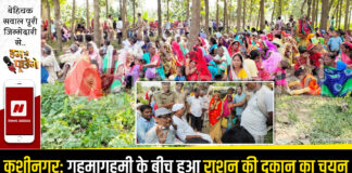 Kushinagar: The selection of ration shop took place amid the hustle and bustle