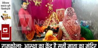 Ramkola: The center of faith is the temple of Sati Mata