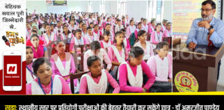 Khadda: Students will be able to prepare better for competitive exams at local level instead of cities - Dr. Amarjeet Pandey
