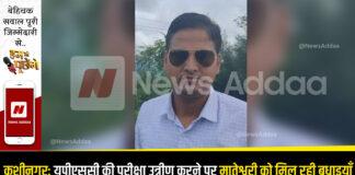 Kushinagar: Congratulation to Mateshwari for clearing UPSC exam