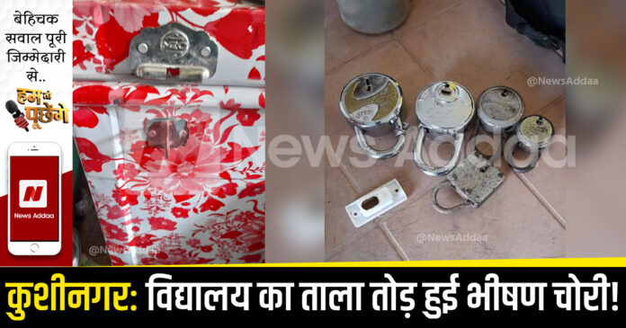 Kushinagar: The horrific theft broke the lock of the school, the police do not want to file a case! anger among teachers